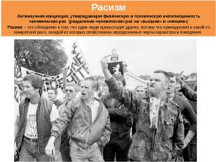 Расизм Антинаучная концепция, утверждающая физическую и психическую неполноце