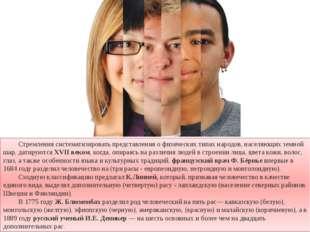 Стремления систематизировать представления о физических типах народов, насел