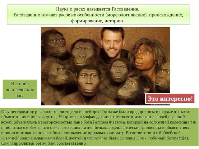 О существовании рас люди знали еще до нашей эры. Тогда же были предприняты и...
