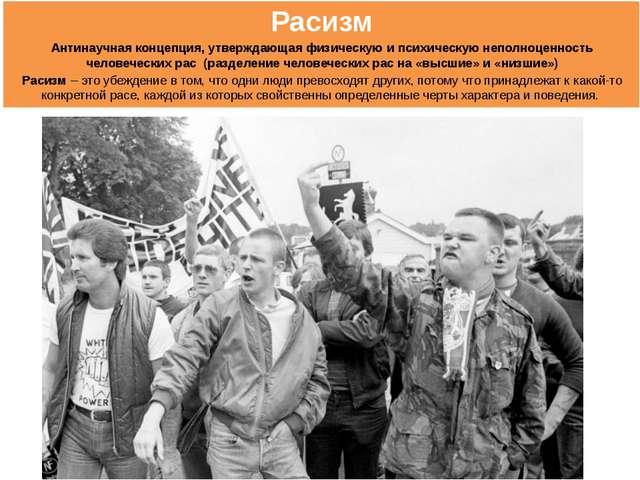 Расизм Антинаучная концепция, утверждающая физическую и психическую неполноце...