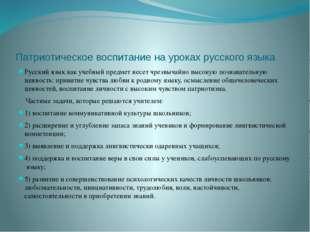 Патриотическое воспитание на уроках русского языка Русский язык как учебный п
