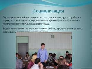 Социализация Соотнесение своей деятельности с деятельностью других: работа в