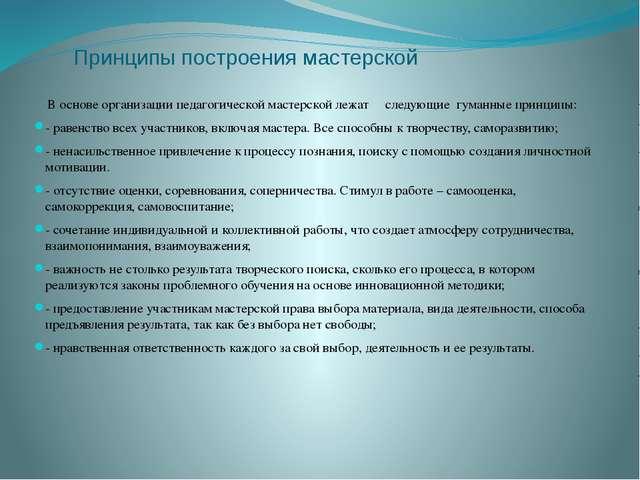 Принципы построения мастерской В основе организации педагогической мастерско...