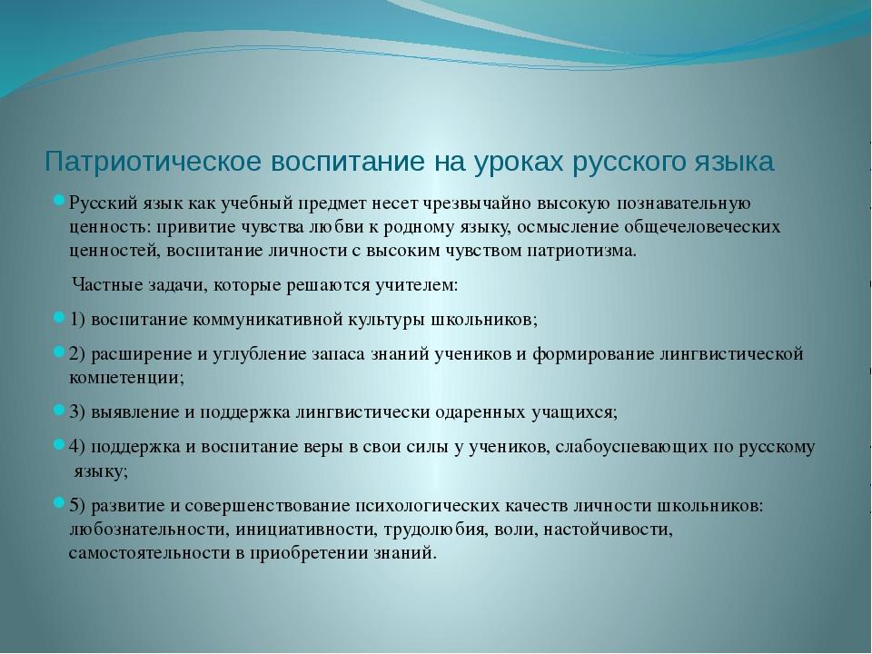 Патриотическое воспитание на уроках русского языка Русский язык как учебный п...