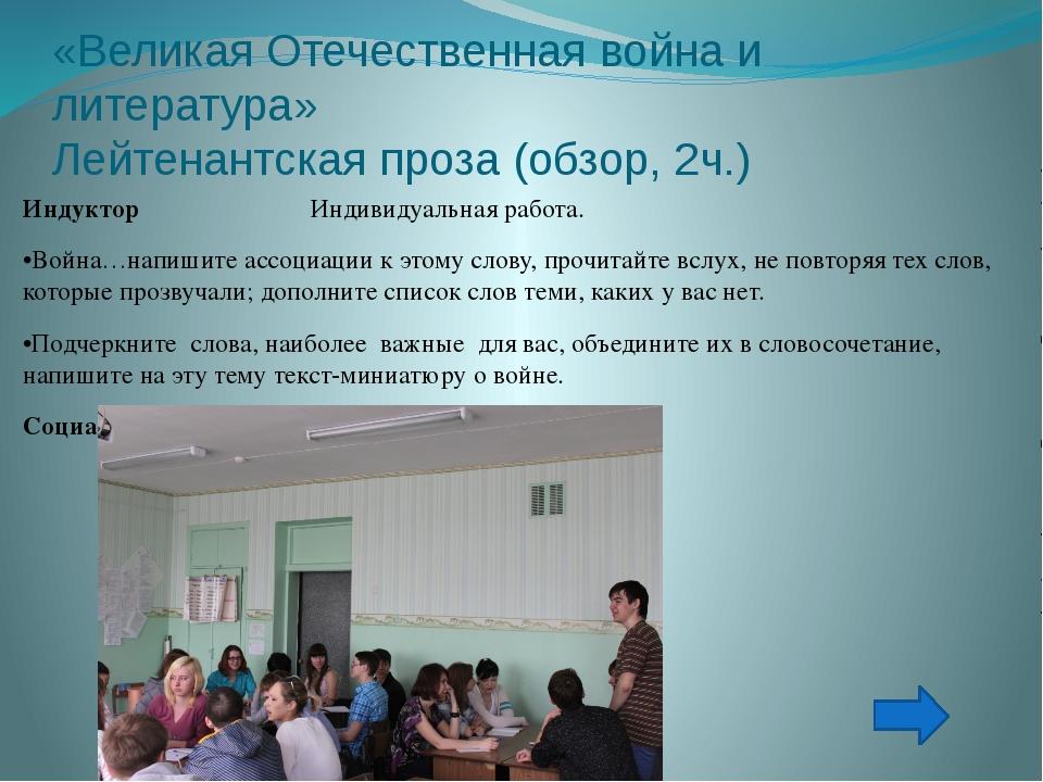 «Великая Отечественная война и литература» Лейтенантская проза (обзор, 2ч.) И...