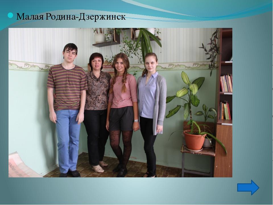Малая Родина-Дзержинск