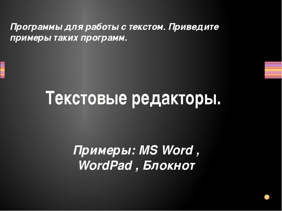 Программы для работы с текстом. Приведите примеры таких программ. Текстовые р...