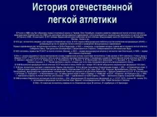 История отечественной легкой атлетики В России в 1888 году был образован перв