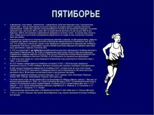 ПЯТИБОРЬЕ современное, спортивные комплексные соревнования, включают вер