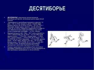 ДЕСЯТИБОРЬЕ ДЕСЯТИБОРЬЕ, классическое легкоатлетическое многоборье для мужчин