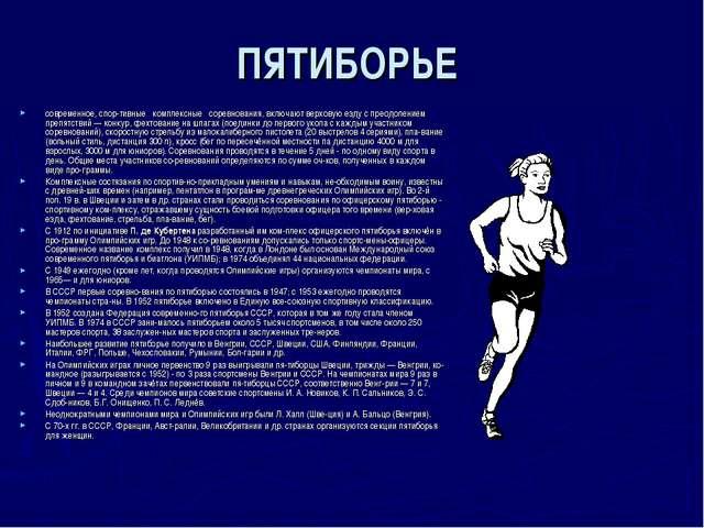 ПЯТИБОРЬЕ современное, спортивные комплексные соревнования, включают вер...