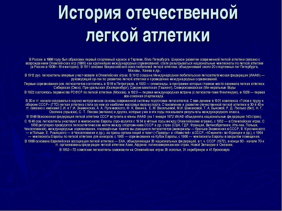 История отечественной легкой атлетики В России в 1888 году был образован перв...