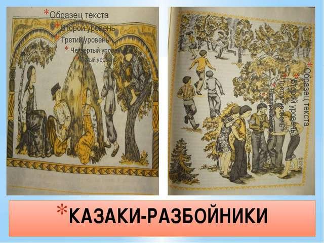 КАЗАКИ-РАЗБОЙНИКИ