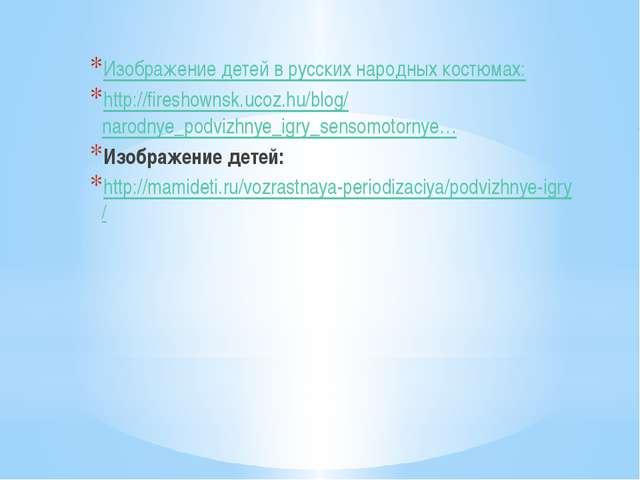 Изображение детей в русских народных костюмах: http://fireshownsk.ucoz.hu/bl...