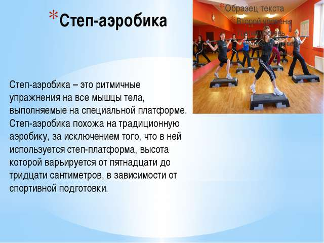 Степ-аэробика Степ-аэробика – это ритмичные упражнения на все мышцы тела, вып...