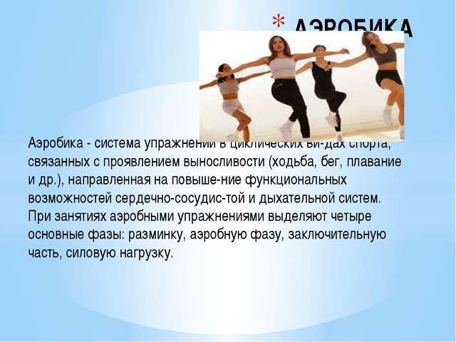 Аэробика - система упражнений в циклических видах спорта, связанных с прояв...