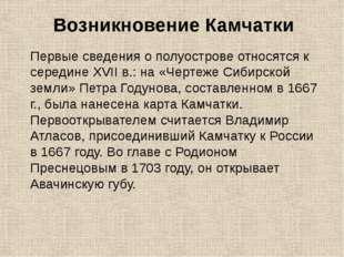 Возникновение Камчатки Первые сведенияо полуострове относятся к середине XVI