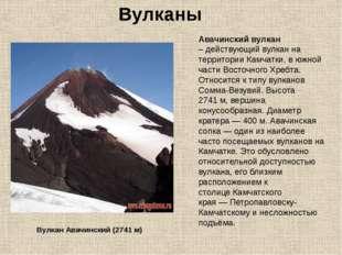 Вулкан Авачинский (2741 м) Вулканы Авачинский вулкан – действующий вулкан на