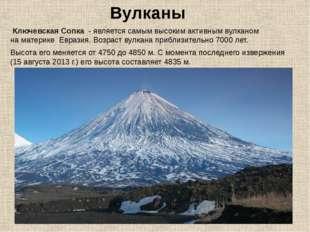 Вулканы Ключевская Сопка - является самым высоким активным вулканом наматер