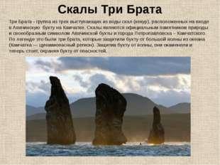 Три Брата - группа из трех выступающих из воды скал (кекур), расположенных на