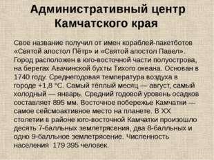 Административный центр Камчатского края Свое название получил от имен корабле
