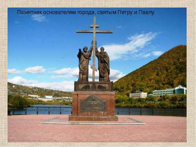 Памятник основателям города, святым Петру и Павлу.