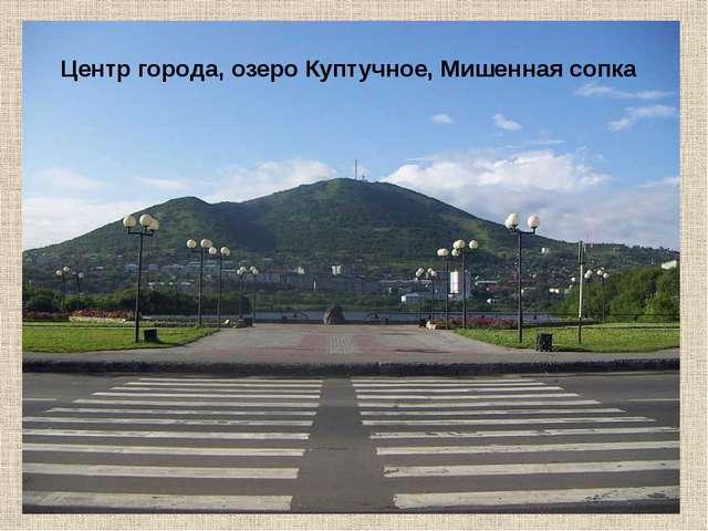 Центр города, озеро Куптучное, Мишенная сопка