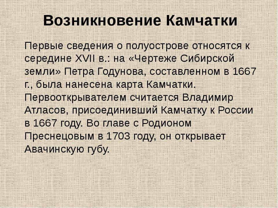 Возникновение Камчатки Первые сведенияо полуострове относятся к середине XVI...