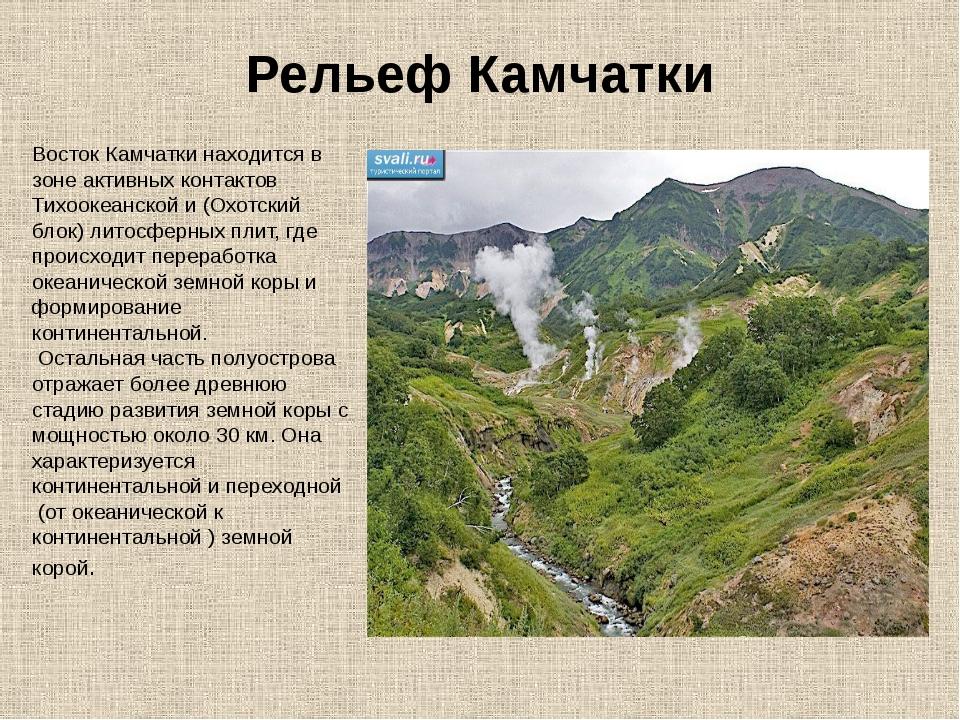 Восток Камчатки находится в зоне активных контактов Тихоокеанской и (Охотский...
