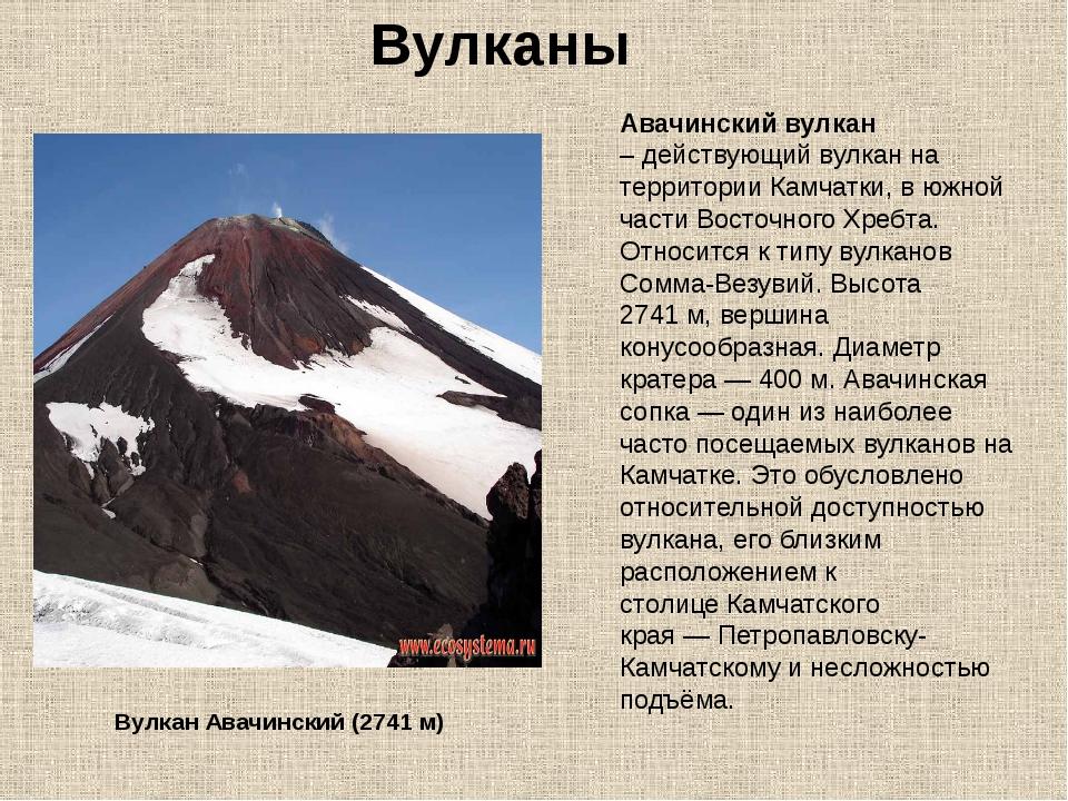 Вулкан Авачинский (2741 м) Вулканы Авачинский вулкан – действующий вулкан на...