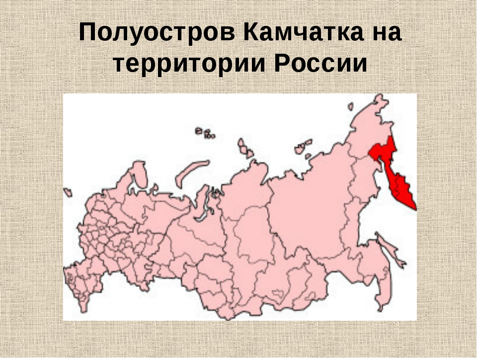Полуостров Камчатка на территории России