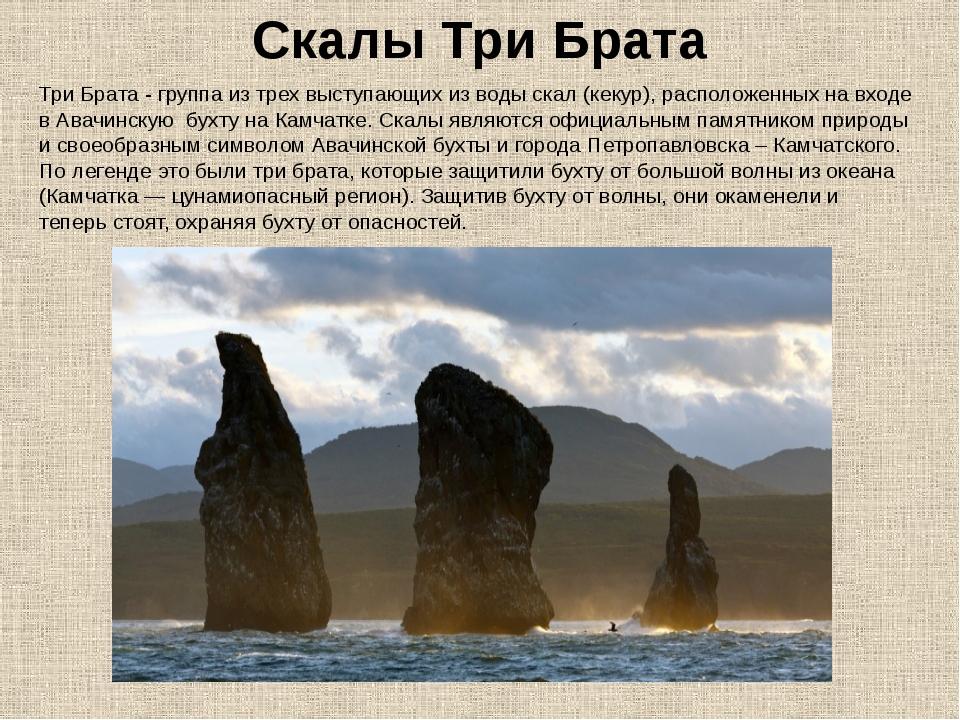 Три Брата - группа из трех выступающих из воды скал (кекур), расположенных на...