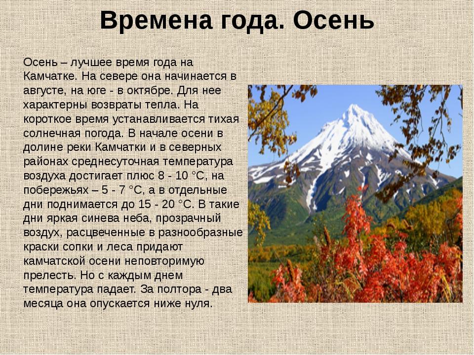 Времена года. Осень Осень – лучшее время года на Камчатке. На севере она начи...