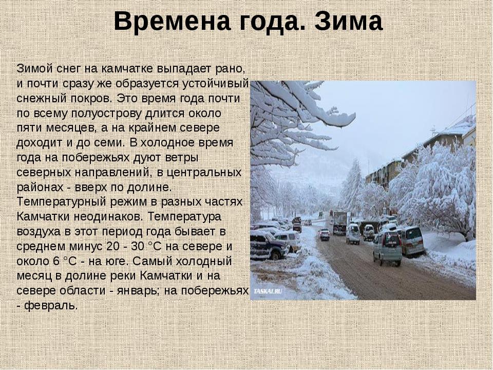 Времена года. Зима Зимой снег на камчатке выпадает рано, и почти сразу же обр...