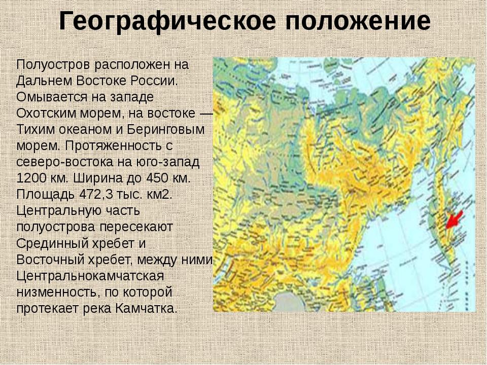 Полуостров расположен на Дальнем Востоке России. Омывается на западе Охотски...