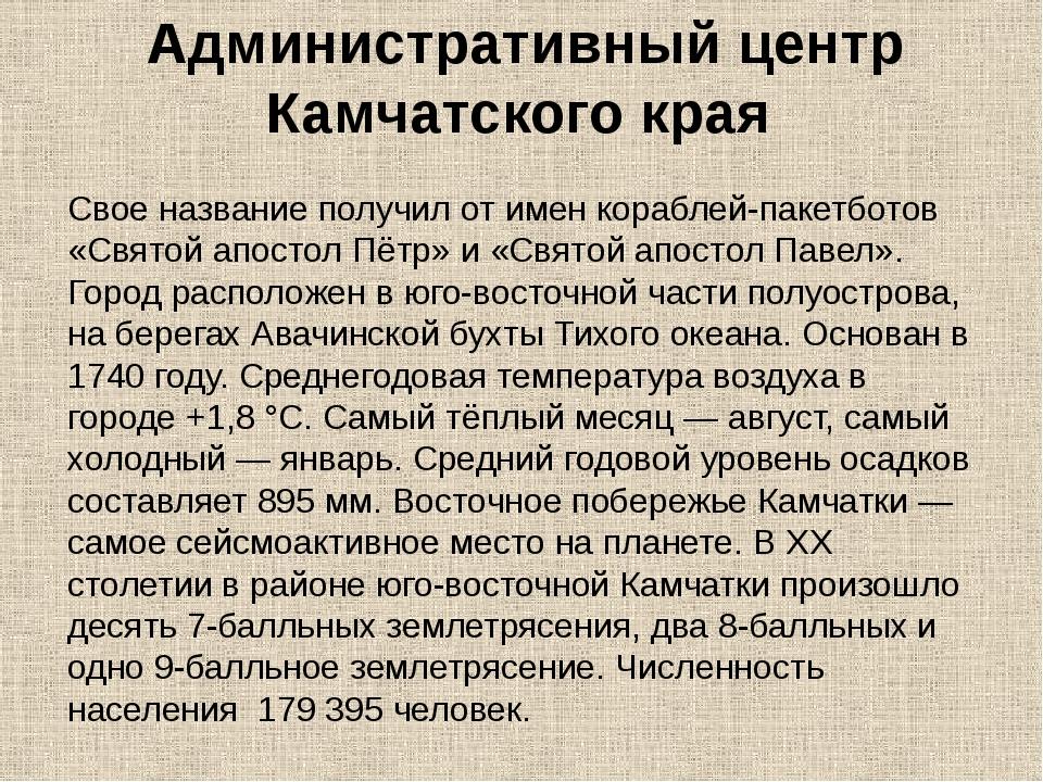 Административный центр Камчатского края Свое название получил от имен корабле...