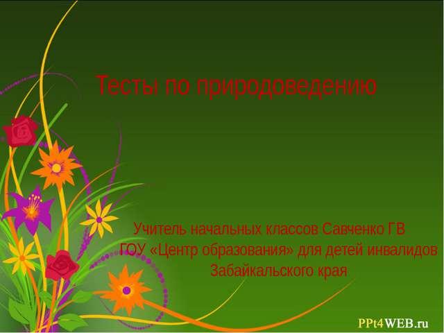 Тесты по природоведению Учитель начальных классов Савченко ГВ ГОУ «Центр обра...