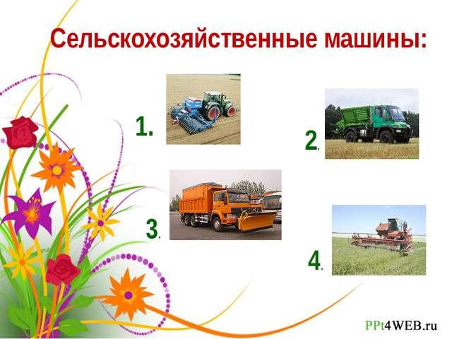 Сельскохозяйственные машины: 1. 2. 3. 4.