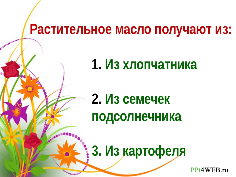 Растительное масло получают из: Из хлопчатника Из семечек подсолнечника 3. Из...