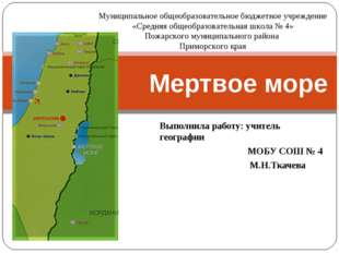 Выполнила работу: учитель географии МОБУ СОШ № 4 М.Н.Ткачева Мертвое море Мун