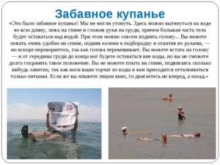 «Это было забавное купанье! Мы не могли утонуть. Здесь можно вытянуться на во