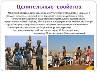 Минералы Мертвого моря способны вернуть человеку молодость и здоровье и облад