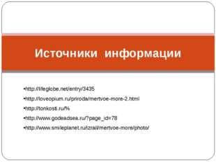Источники информации http://lifeglobe.net/entry/3435 http://loveopium.ru/prir