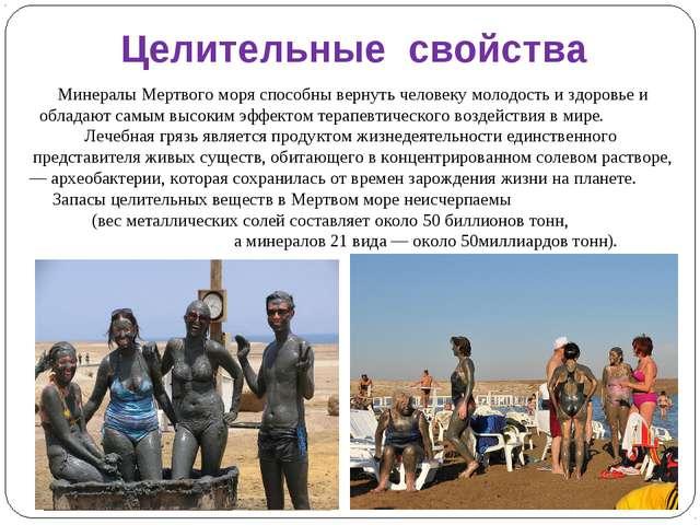Минералы Мертвого моря способны вернуть человеку молодость и здоровье и облад...