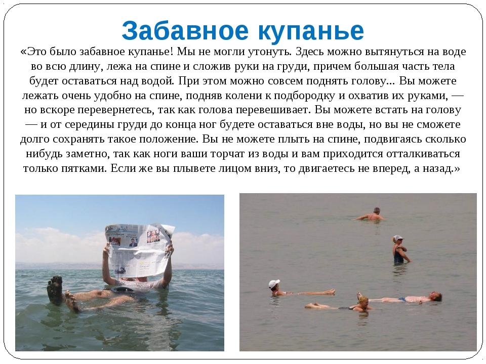 «Это было забавное купанье! Мы не могли утонуть. Здесь можно вытянуться на во...