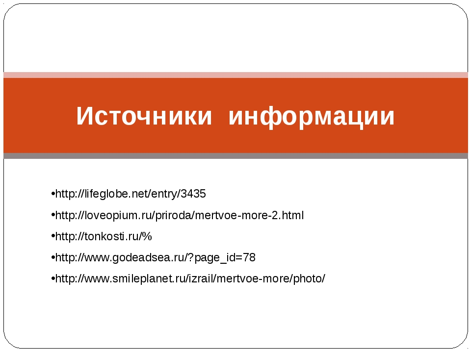 Источники информации http://lifeglobe.net/entry/3435 http://loveopium.ru/prir...