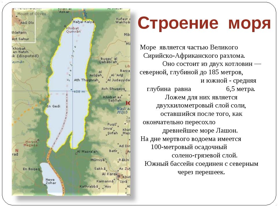 Море является частью Великого Сирийско-Африканского разлома. Оно состоит из д...