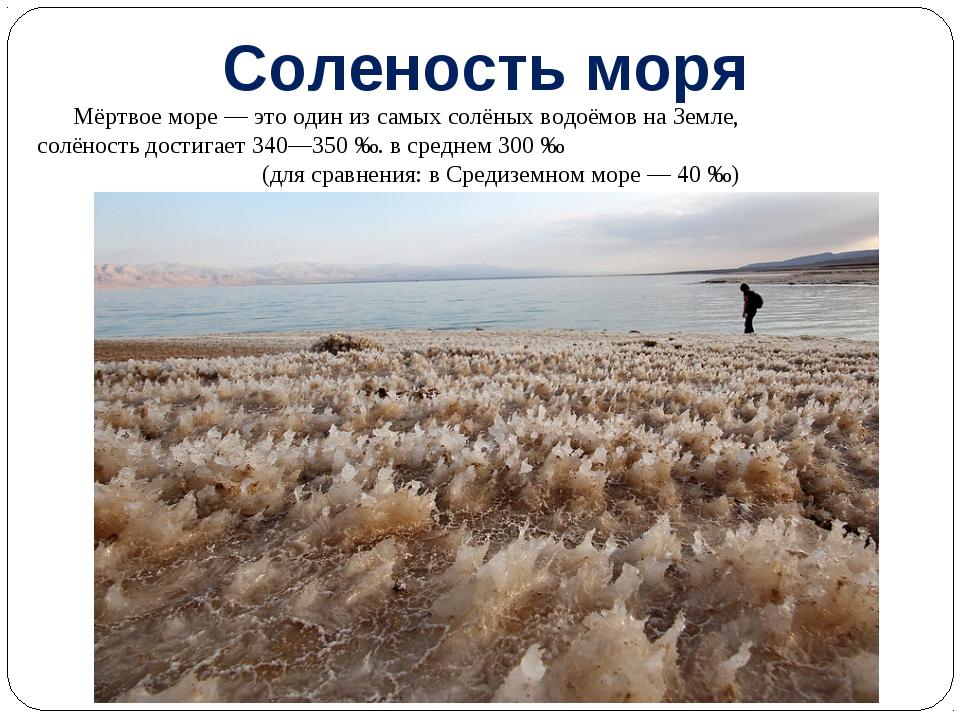 Мёртвое море— это один из самых солёных водоёмов на Земле, солёность достига...