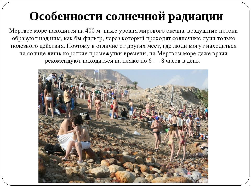 Мертвое море находится на 400 м. ниже уровня мирового океана, воздушные поток...