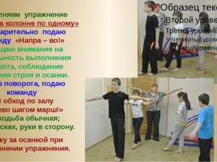 Выполняем упражнение «Ходьба в колонне по одному» Предварительно подаю команд